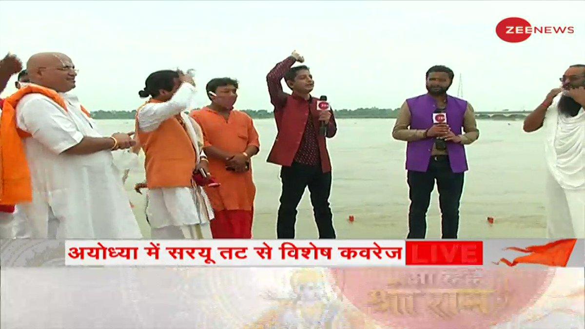 #Ayodhya में राम नाम की गूंज, देखिए  सरयू घाट से ZEE NEWS की स्पेशल कवरेज  @SachinArorra @vishalpandeyk