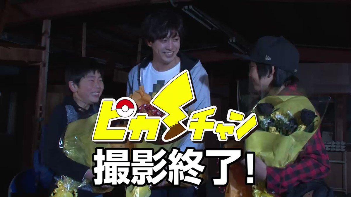 渡部秀さん演じるバトルおにいさんがポケモンバトルの魅力を教えてくれる「ピカ・チャン」の撮影がクランクアップ! 感動(?)