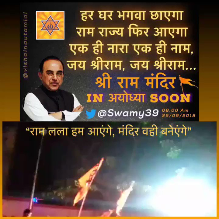 """""""जय श्री राम"""" Thank🙏You Dr @Swamy39 जी you kept your promise given to #AshokSinghal जी to fight legal battle to enable Hindus to worship Ramlalla at place where he was born 🚩 #RamMandirAyodhya #BharatRatnaForAshokSinghal @jagdishshetty @RajivMessage"""