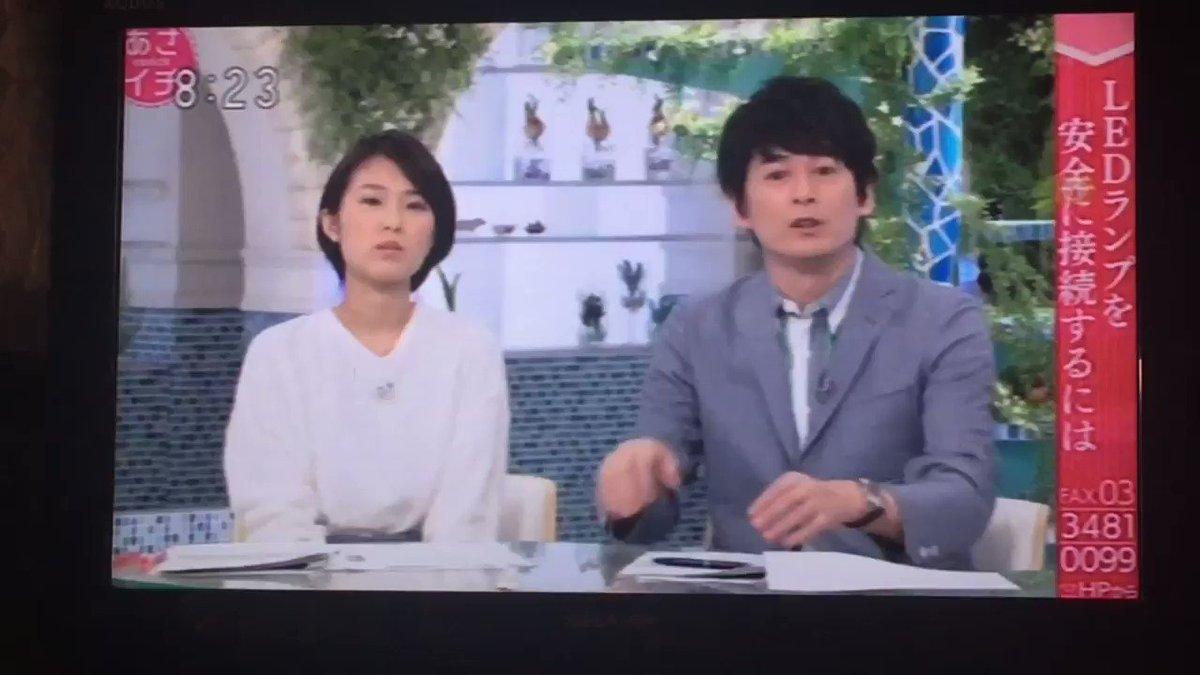 清原翔 あさイチ 動画