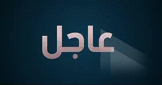 #عاجل  استنفار أمني كبير في #المنطقة_الخضراء وسط #بغداد بعد استهداف #السفارة_الأمريكية بصواريخ #الكاتيوشا.  #بغداد_بوست #العراق https://t.co/MSfFM8GDOp