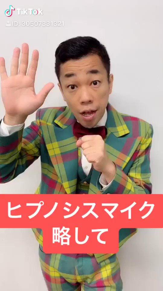COWCOW多田さん『ヒプマイ』新キャラ白膠木簓(ぬるでささら)と似