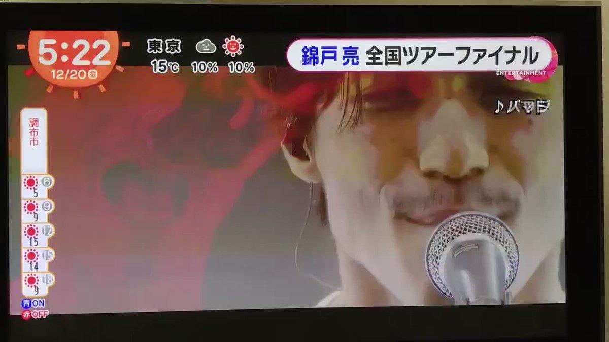 錦戸亮 nomad live