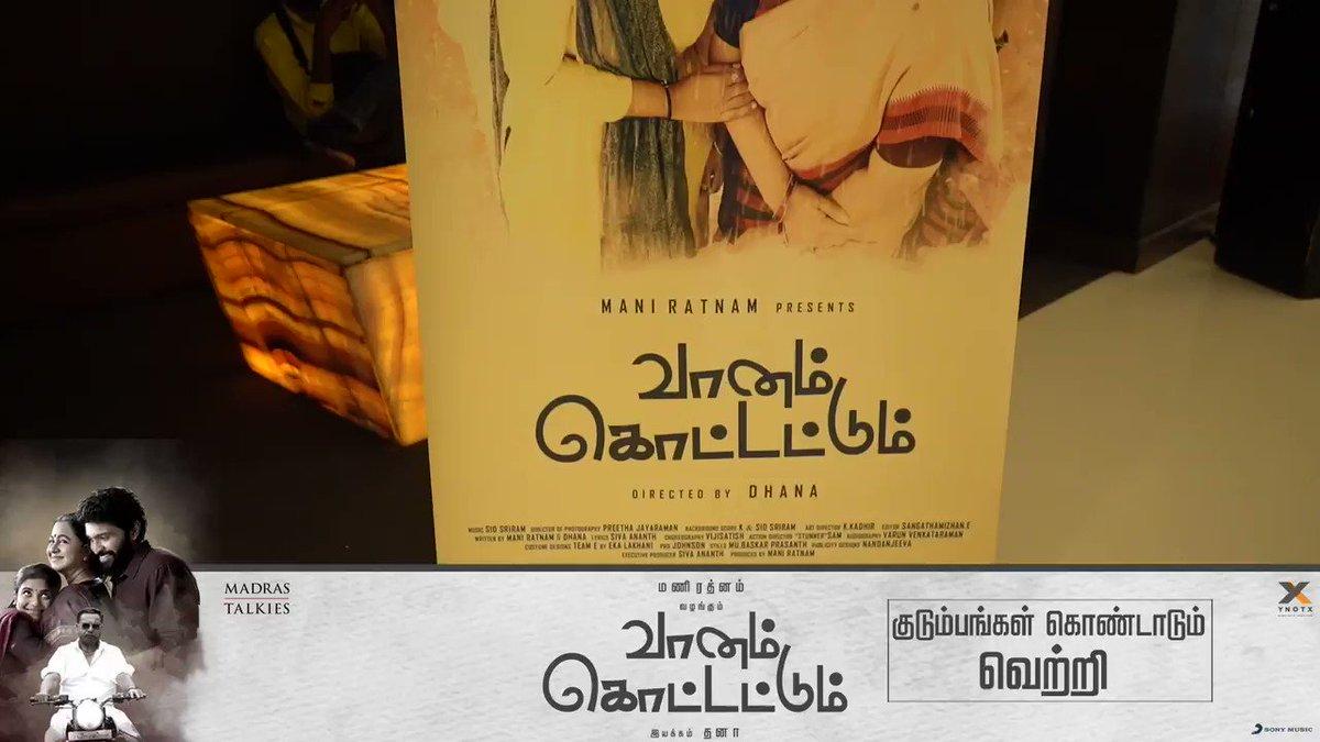Team #VaanamKottatum watched the film at Sathyam to gauge the response from the audience. @realsarathkumar is extremely happy with how the film has turned out.   #ManiRatnam @Dhana236 @iamVikramPrabhu @aishu_dil  @realradikaa @sidsriram @imKBRshanthnu