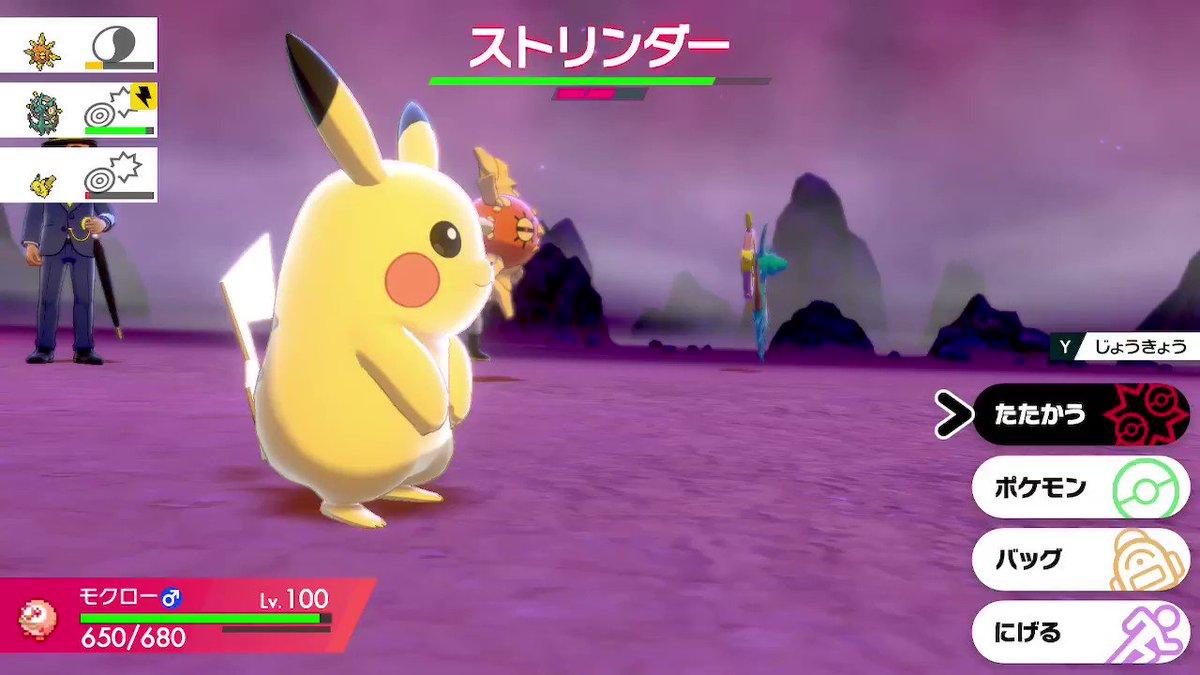 """も""""っ""""!  #ポケモン剣盾 #NintendoSwitch"""