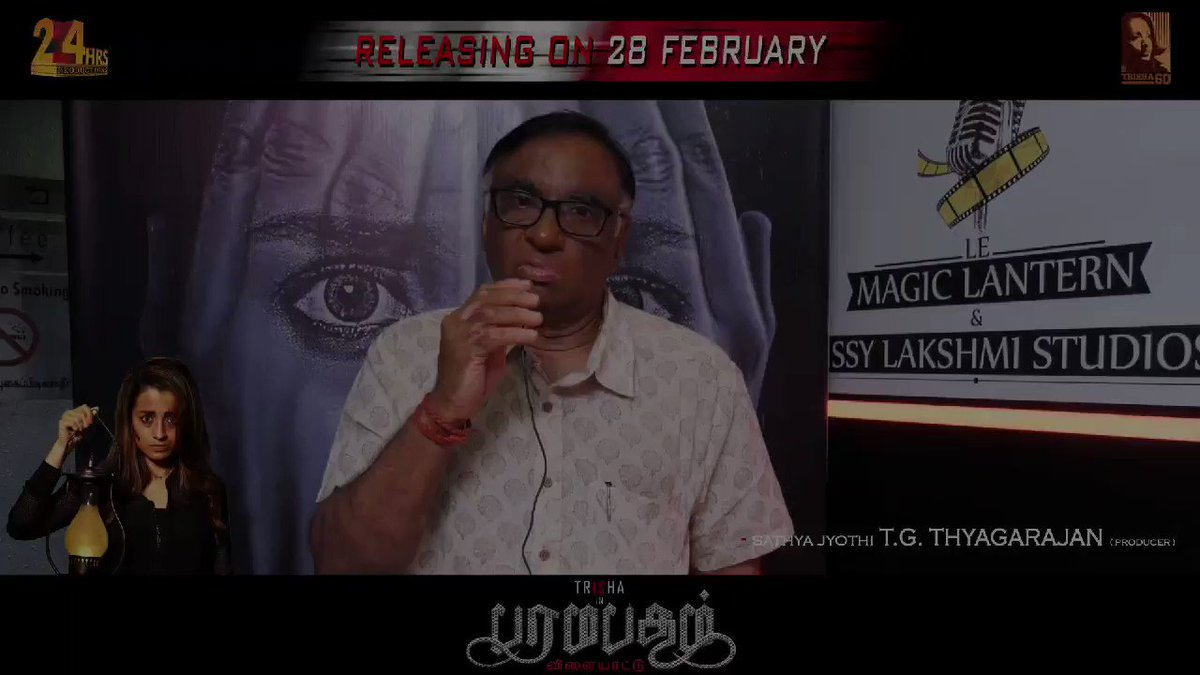 You rarely see @SathyaJyothi_ Thyagarajan talk about a movie . Here is him in all praise for #ParamapadhamVilayattu movie !! All set for Feb 28th release !!