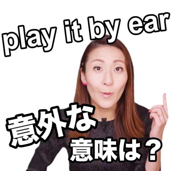 * 【play it by ear  意外な意味は?】*  1分動画で観る!聴く!英語辞書動画  #英語 #英会話 #あれこれイングリッシュ #play