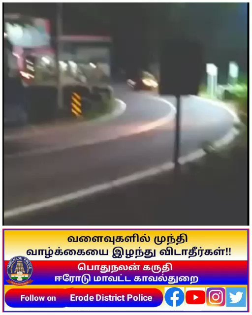 #TN_Police #Erode_District_Police