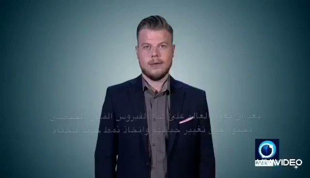 فيروس كورونا: الإسلام على صواب فضلا ليس امر شارك وانشر الفيديو لتعم الفائدة  #coronavirus