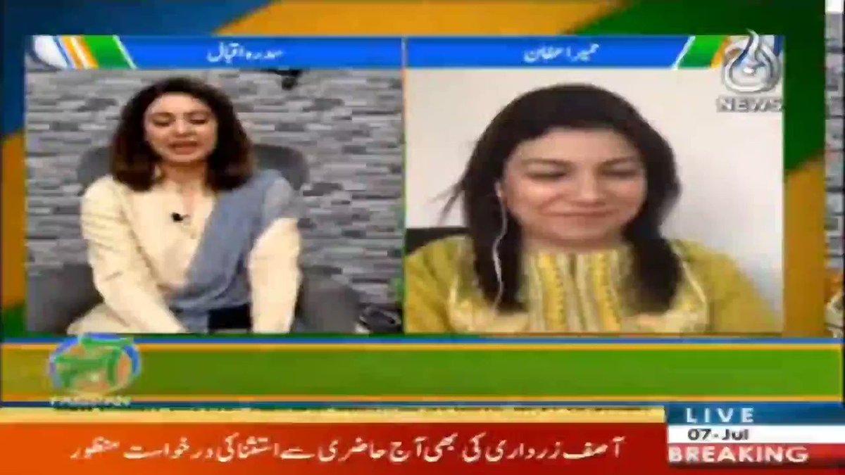 ریلیشن شپ کو کامیاب کسطرح سے بنایا جائے؟ کیا فیصلہ سازی میں خواتین کو پریشر میں لیا جاتا ہے ؟ یہاں دیکھیے:  #AajNews #AajPakistan #Pressure #relationships @SidraIqbal