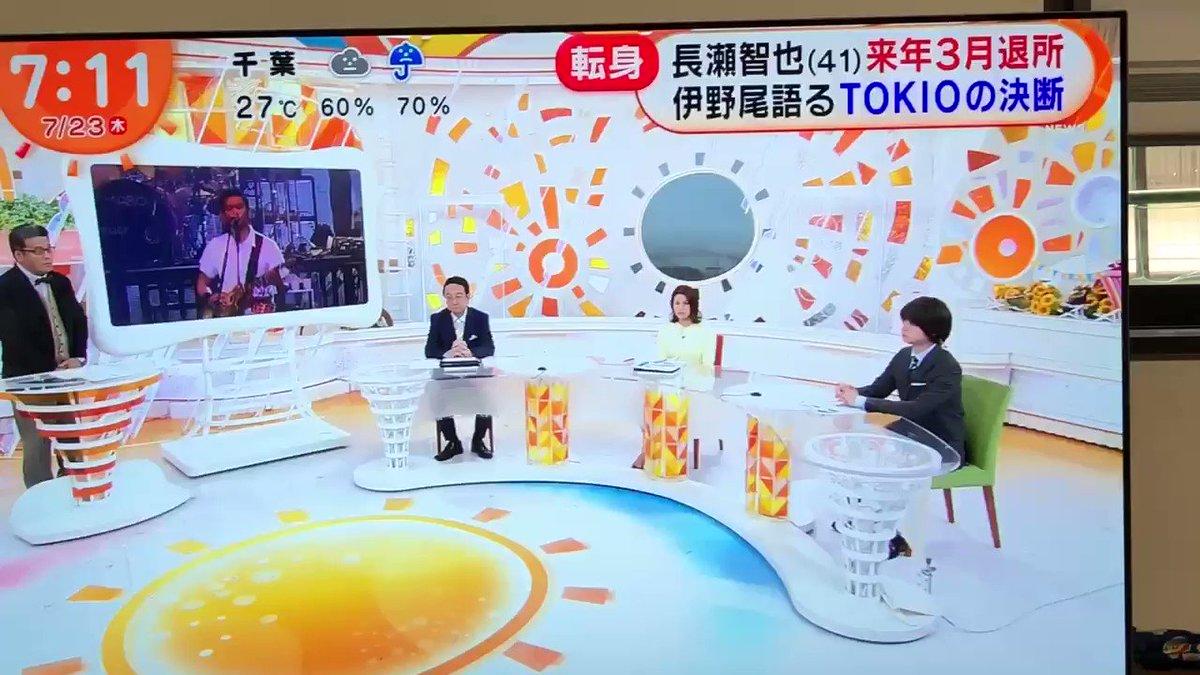伊野尾くんのアイドル論に胸がぎゅっとなってしまった。  いつまでも続くわけではない 覚悟をもってやってくれている  だから推せる時に推すんだよね🥺💙  TOKIOの名前を残してくれた事が嬉しいと言う伊野尾くん泣けました😭  #めざましテレビ  #伊野尾慧 #TOKIO