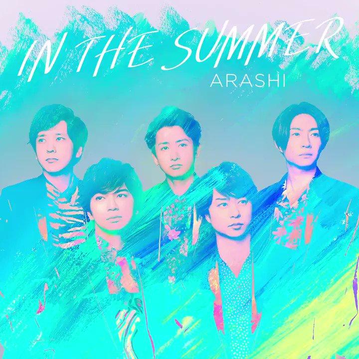 最新デジタル・シングル「IN THE SUMMER」明日7月24日(金) 配信開始!  IN THE SUMMER.  Friday, July 24.  You ready? #ARASHISUMMER #INTHESUMMER #嵐 #ARASHI