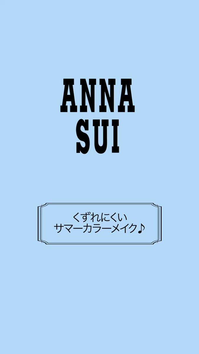 ANNASUIの7月23日のツイッター画像