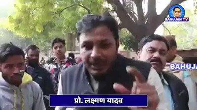 दंगों में खून बहाने की बारी आती है तो दलित, पिछड़े को हिन्दू बना दिया जाता है लेकिन जब शिक्षा, नौकरी, राज पाट की बारी आती है तो आरएसएस के हिन्दू कब्ज़ा कर लेते हैं। प्रोफेसर लक्ष्मण को सुनिए लाइव। Professor Mr. @LaxmanYadav88