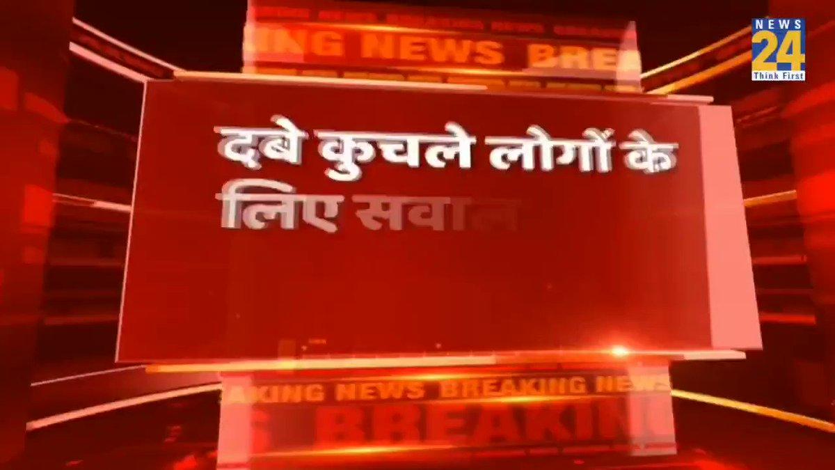 'भूमि पूजन में राष्ट्रपति को नहीं बुलाने पर सवाल उठाया तो मुकदमा दर्ज कराया गया- @SanjayAzadSln, AAP सांसद   #RamTemple #AAP #BJP