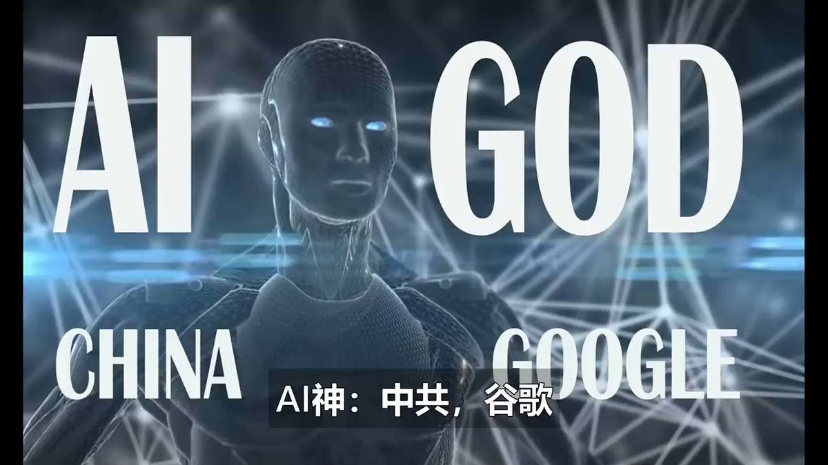 China CCP Steals GOD Like Super Intelligence from Google Deepmind AI for 5G Military Dominance with Planaterary Surveillance  @Potus @AP @CG_CyberForge   為了以5G稱霸軍事領域和全球性監控,中共自谷歌竊取了上帝級超級人工智能 👇🤗