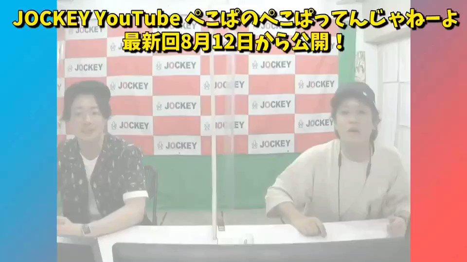 『ぺこぱのぺこぱってんじゃねーよ』  8月12日、19時から公開決定! YouTubeチャンネル『JOCKEY』   #ぺこぱ #YouTube #JOCKEY  #ニコジョッキー #アメジョッキー #FC2 #LINELIVE
