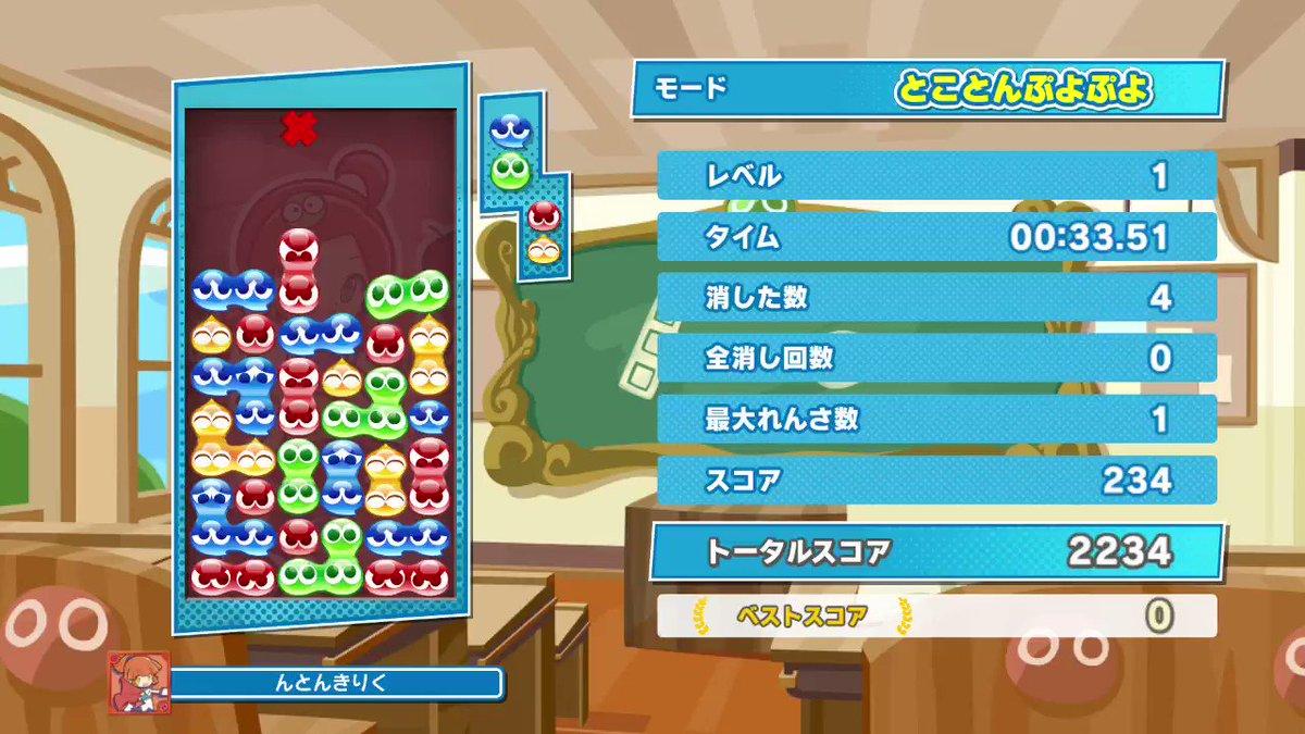 最近ぷよの連鎖練習してるんだけど、ワイにしては良くできてる方のヤツ出来た #ぷよテト2 #NintendoSwitch