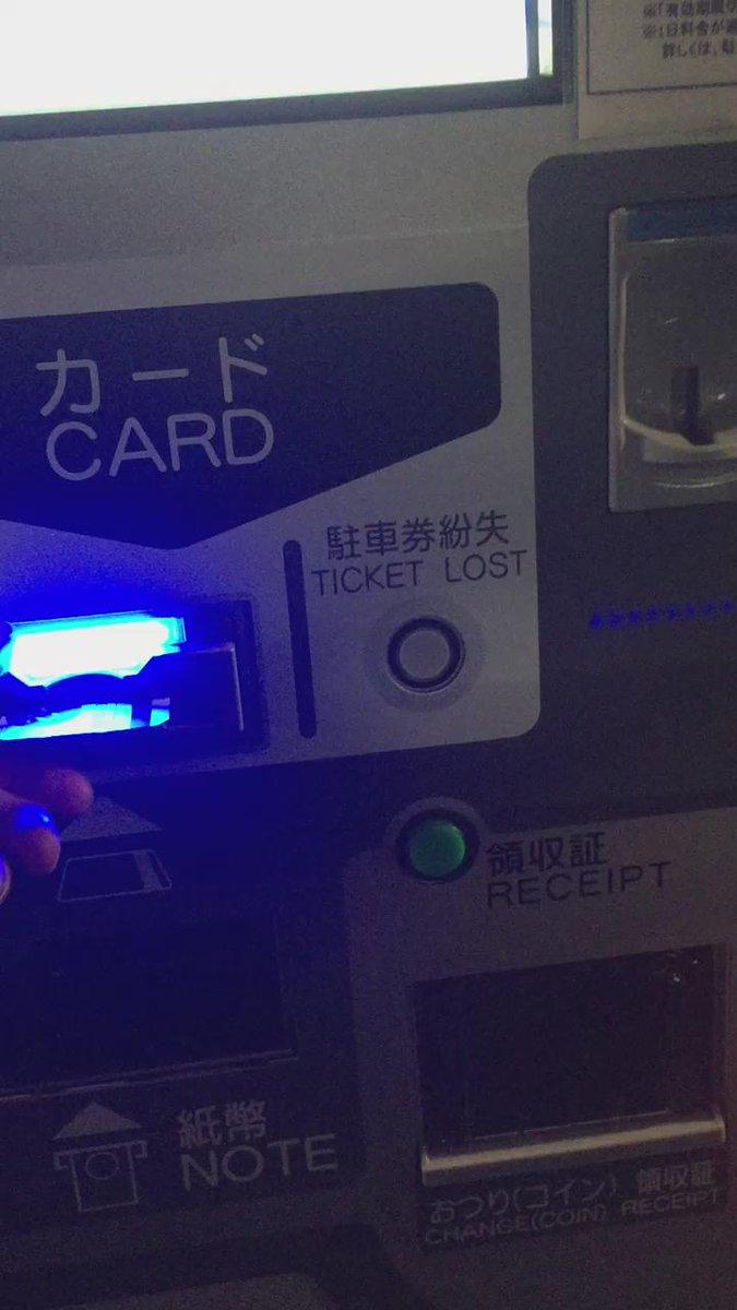 世界のナベアツ的な駐車場の精算機に出会った。懐かしい。 http://t.co/GFr9qwKsIK
