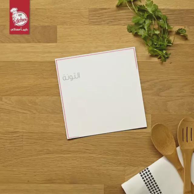 ورود ساندوتش التونة الوصفة من تصميم الفائزة لينا مازن  صديقة #مطبخ_قودي http://t.co/bAxj4oly1V