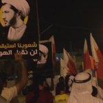 ???? استمرار التظاهرات اليومية في #البحرين تنديداً باعتقال الشيخ علي سلمان وممارسة الانتهاكات في سجن جو #Bahrain http://t.co/MFpjNQ3pYa