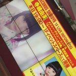 渋谷に来たら知ってる曲流れてた!!!ゆっふぃーの曲だ!!19時から渋谷タワレコでイベントなんでしょ!!!行くしか!!! #拡散希望 #ふへへへへへへへ大作戦 http://t.co/JOyjPKVuAQ