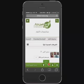 أسهل طريقة للتبرع بجوالك من #السعودية لصالح جمعية #العون_المباشر أسسها #عبدالرحمن_السميط   http://t.co/kilGtGrVSY http://t.co/Up8ELKZwcU