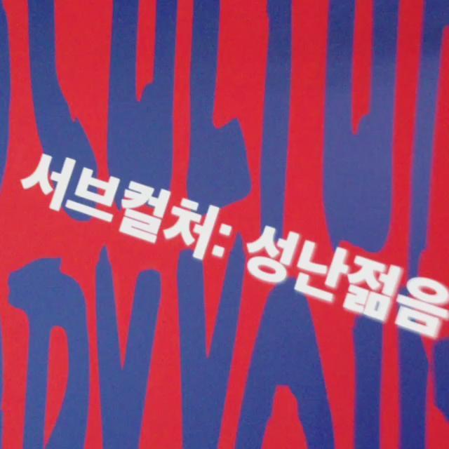"""참고로 """"Never Right""""은 제가 2006년에 처음 공연 기획을 시작한 이름입니다. 내일부터 서울시립미술관에 오신다면 1999년부터 2015년의 제가 체크한것들을 체크하실수 있습니다. 부디 체크해주세요. http://t.co/Dw4jtSWwRD"""