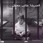 #صرخة_طالب_معتقل هي صرخة اختلجت صدور أولياء أمور طلبتنا القابعين في هذه الفترة من العام في سجون السلطة في #البحرين http://t.co/xDmUjPw3aP