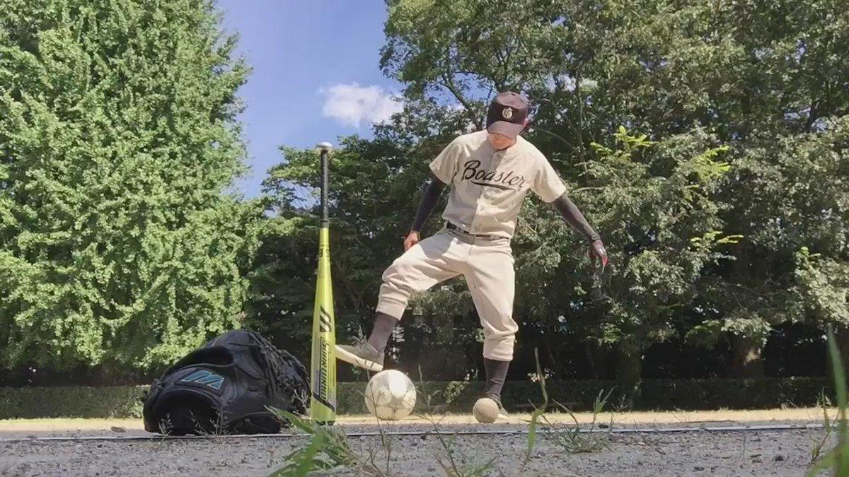元野球部の本気の遊び。 野球部に1人はいるリフティング上手いやつ。 の延長線が今現在。  京都御所で久しぶりに野球したら守備はザル過ぎて悲しかったけどホームランとレフトオーバー打てて満足!やっぱりピッチャーの球打つのは楽しいなー! http://t.co/AhINujXl4L