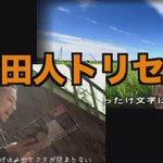 【秋田人トリセツ】公開しました!秋田男児ふたりのアルアルバトルがスゲーぇぇぇぇぇええええ!!!!!! http://t.co/UMaGc9i2zg