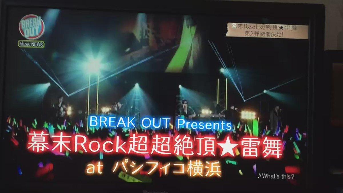 BREAK OUT 幕末Rock part2#幕末Rock#BREAKOUT #谷山紀章#鈴木達央#森久保祥太郎#森川智