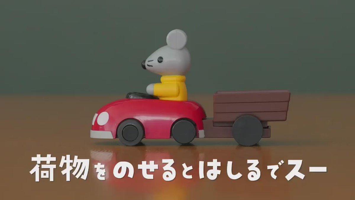 ピタゴラスイッチに登場する、「ねずみのスー」のおもちゃ『荷物をのせるとはしるでスー』が発売しました。実は、可愛いだけでなく、考えて遊べるピタゴラならではのおもちゃになっています。➡︎  https://t.co/Hk3K2i7s1q https://t.co/8pc3qfTTkW