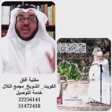في #معرض_الكويت_الدولي_للكتاب في دار آفاق صالة 6 أول كتاب يوثق مسيرة د. عبد الرحمن السميط ريع الكتاب مشروع للفقيد https://t.co/eGE90DZkWd