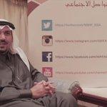 """@1ksanews1 @Ahmadbinnagi: كلمة سمو الأمير """"د/فيصل بن مشعل #أمير_القصيم لمستخدمي التواصل الاجتماعي..    https://t.co/cHrk9rZsUL"""
