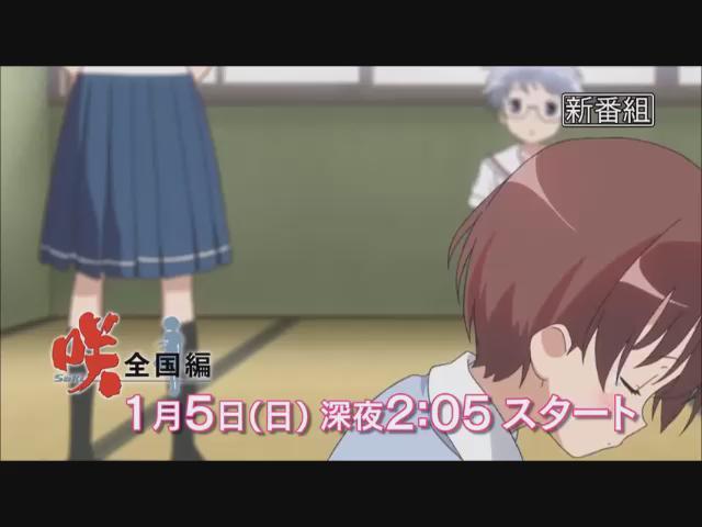 咲-Saki-全国編(スタジオ五組)奇跡的麻雀を打つ宮永咲。全国中学生麻雀大会の優勝者の同級生・原村和の天才的な打ち方を