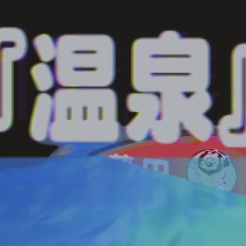 『温泉』  ライブ: CASIOトルコ温泉 三毛猫ホームレス+lulu(弾き語り) ヘルシーボーイズ nakayoshi group  DJ: okadada tomad CAROLIECUT Hercelot kiiiiina https://t.co/ug2zYDaVr6