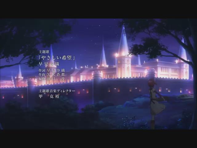 赤髪の白雪姫(ボンズ)「やさしい希望」(作曲:矢吹香那/作詞、歌:早見沙織)