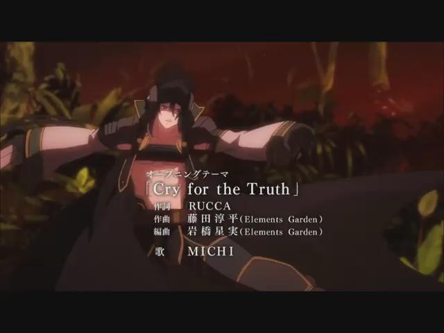 六花の勇者(パッショーネ)「Cry for the Truth」(作詞:RUCCA/作曲:藤田淳平/歌:MICHI)