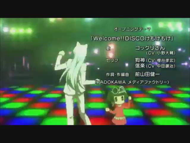 繰繰れ! コックリさん(TMS/だぶるいーぐる)「Welcome!!DISCOけもけもけ」(作曲、作詞:前山田健一/歌: