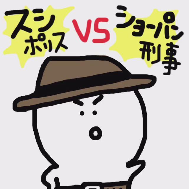 スシポリス🔥VS🔥ショーパン刑事アニメに群がる子供たち…『ショーパン刑事を見てるのか😏』と思っていたら...#SUSHI