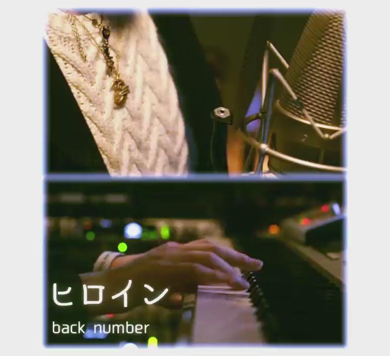 「ヒロイン / back number」  うた:天月 ピアノ:kain (@kain2525) https://t.co/XayzwX8JaP