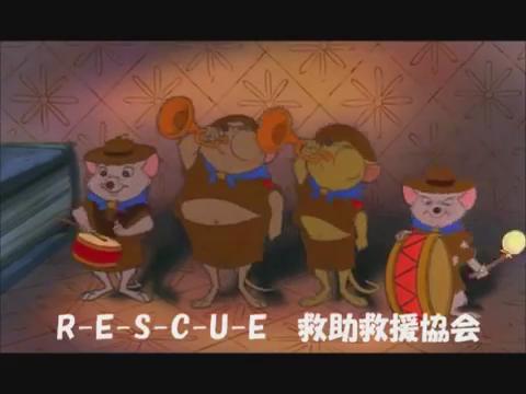 救助救援協会 (ビアンカの大冒険) #ディズニー #Disney #名曲 https://t.co/xnVzIWkKqD
