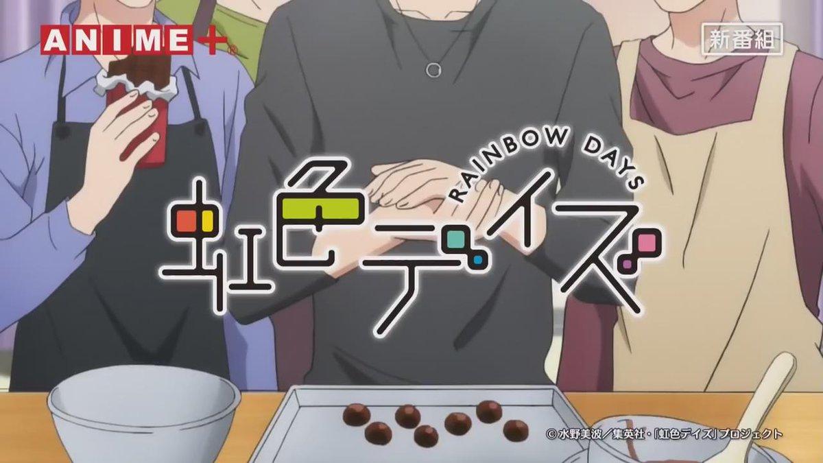 虹色デイズ(プロダクション リード)いつもつるんでいる夏樹、智也、恵一、剛の男子高校生4人組の日常と恋愛事情を描く。夏樹