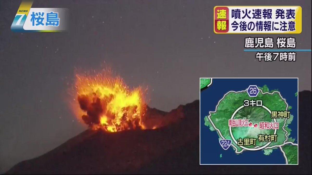 桜島が噴火した時の映像です。 https://t.co/DBkQX9uS1T
