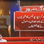 #Karachi Police involve in kidnapping for ransom. An aspect of Karachi Operation. @Bilalak80 @HRCP_PK @HamidMirGEO https://t.co/cBy6Jq0z5Y