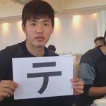 キーワードを集めてサイン入りグッズをGETしよう!from宮崎キャンプ  今日のキーワードはパク選手から。大阪弁を教えたのは誰ですか~(´・Д・)」  https://t.co/TmzCQCEp6m #マリノスケJマスコット総選挙 https://t.co/T4odG3BtEy