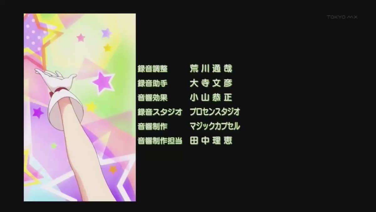 変態王子と笑わない猫。(J.C. STAFF)「Baby Sweet Berry Love」(作詞:山崎寛子/作曲:俊龍