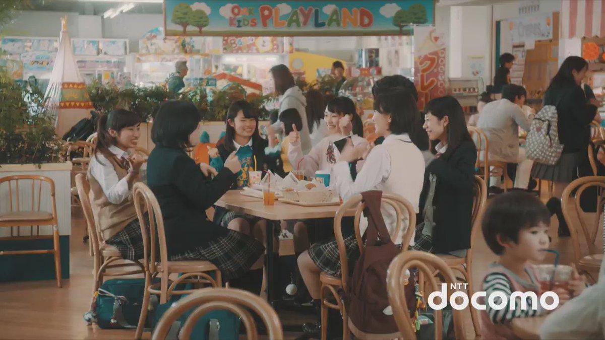 【綾野記者 斎藤さんゲームにはまる!?】  ドコモの学割 新CMを先行公開!学生の気持ちをもっと知るため、いま話題の「斎藤さんゲーム」を学生といっしょに楽しむ綾野記者に注目です。くわしくは動画をチェック! https://t.co/UsI2CeladZ