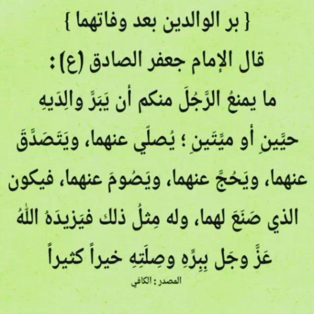 """من أقوال الأمام الصادق """" عليه السلام"""" 👇 https://t.co/ytYylVuCKG"""